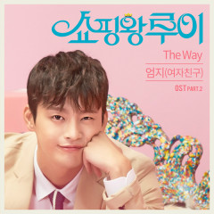 Shopping King Louis OST Part.2 - Umji ((GFRIEND))
