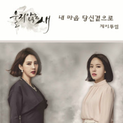 The Bird That Doesn't Cry OST Part.4