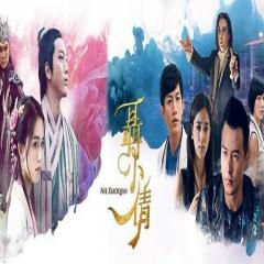 聶小倩 电视原声带 / Nhiếp Tiểu Thiện 2016 OST