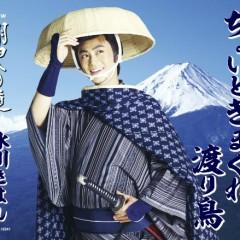 Choito Kimagure Watari Dori - Hikawa Kiyoshi
