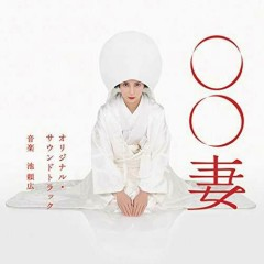 Tsuma (TV Series) Original Soundtrack
