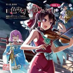Act 1 -Kyousoukyoku Iro wa Nioedo Chirinuru wo- SIDE A