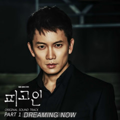 Innocent Defendant OST Part.1