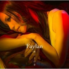 優しさの蕾 (Yasashisa no Tsubomi)  - Faylan
