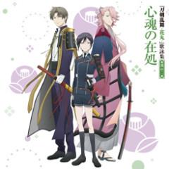Touken Ranbu -Hanamaru- Song Collection Part 2