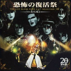 Kyofu no Fukkatsusai The Live Black Mass Disc 1 - Seikima-II