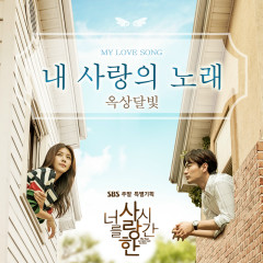 The Time We Were Not In Love OST Part.2 - Okdal