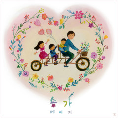 This Is Family OST Part.4 - Beige