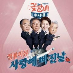 Flower Grandpa Investigation Unit OST Part.2