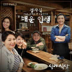 Midnight Dinner OST Part.3  - Jung Cha Sik