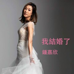 我結婚了 / Em Kết Hôn Rồi - Chung Gia Hân