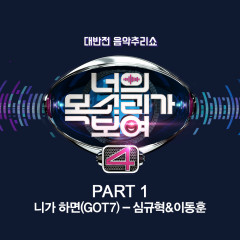 I Can See Your Voice 4 Part.1