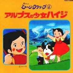 Natsukashi no Music Clip 1 Alps No Shoujo Heidi