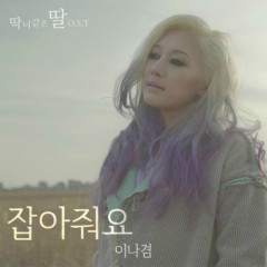A Daughter Just Like You OST Part.10  - Lee Na Kyeum