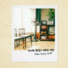 The Warm Sunshine Season (Mini Album) - Cotton Factory