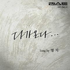 Last OST Part.4  - Young Ji