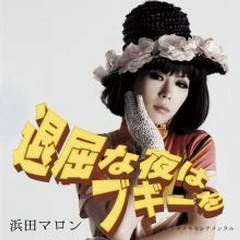 Taikutsu na Yoru wa Boogie wo - Maron Hamada