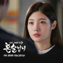 Drinking Solo OST Part.6 - Arie