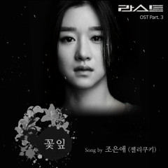 Last OST Part.3  - Jo Eun Ae (Jelly Cookie)
