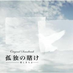 Kodoku no Kake - Itoshiki Hito yo Original Soundtrack  - Hiroyuki Sawano