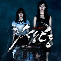 Ghostly OST - SeeYa,T-Ara,Davichi