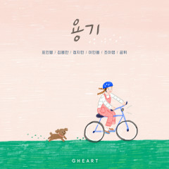 Vessel (Single) - GHEART, Kim Yong Man
