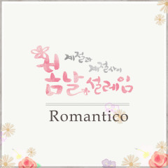 Between Season And Season Part.1 - Romantico