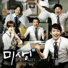 Misaeng OST Part.1 - 