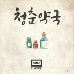 Youth Pharmacy - Plastic