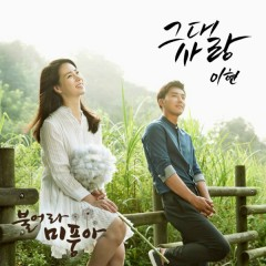 Blow Breeze OST Part.1