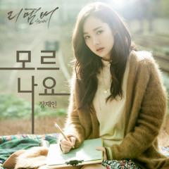 Remember – War Of The Son OST Part.4