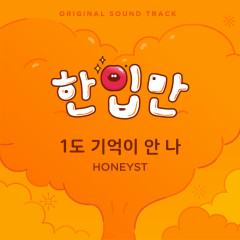 Just One Bite OST - Honeyst
