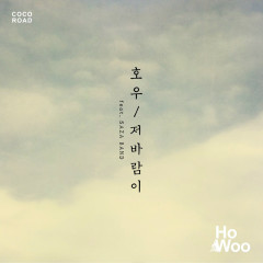 The Wind (Single) - HoWoo