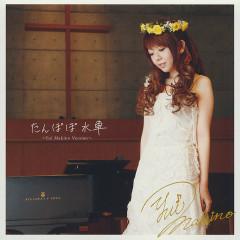 たんぽぽ水車 (Tanpopo Suisha ~Yui Makino Version~ ) - Yui Makino