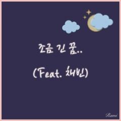 A Little Long Dream (Single) - Rami