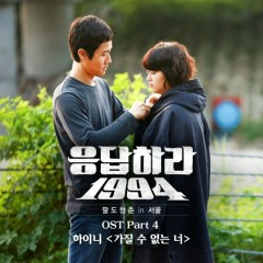 Reply 1994 OST Part.4