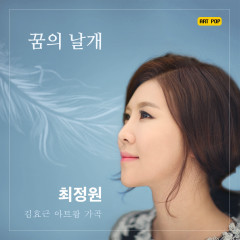 Dream Wings (Single) - Choi Jung Won, Kim Hyo Geun