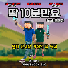 The Sixth Story Of Yusheng Yun (Single) - Yoo Se Yoon