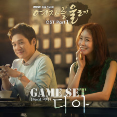 Make A Woman Cry OST Part.1