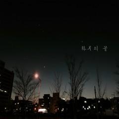 End Of A Day (Single) - Hwang Eun Bit