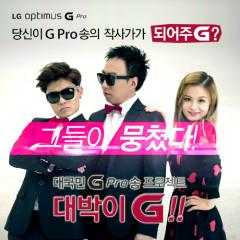 Da Guk Min G Pro Song Project