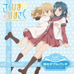 Yuru Yuri Duet♪ - Koi no Double Punch