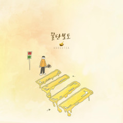 Honey Road (Single)