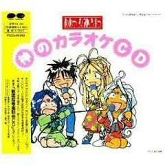 Ah! My Goddess Kami no Karaoke CD Disc 04