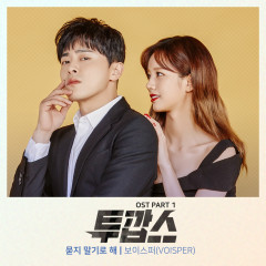 Two Cops OST Part.1