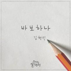Sweet Home, Sweet Honey OST Parrt.16