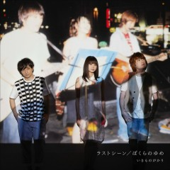Last Scene / Bokura no Yume
