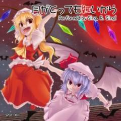 月がとっても紅いから (Tsuki ga Tottemo Akai kara)