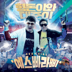 Sexy Side (Single) - Hyungdon & Daejun
