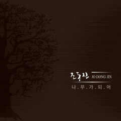 As A Tree - Jo Dong Jin